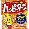 亀田製菓 ハッピーターン 108g×12袋 1538円の20%オフクーポン