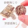 ダイエット中にチョコが食べたくなったらブリスボールを食べる。