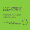ネイティブ発音に近づく英語のフラップT⑥:important, motivation, pretty recently...
