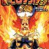 『僕のヒーローアカデミア(既刊21巻)』ネタバレ感想! 熱い! けれどヒロアカの欠点も出てきしまったか?