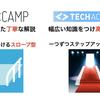【受講者がぶっちゃけ】テックアカデミーとテックキャンプの徹底比較!!