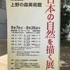 2019年8月24日(土)/谷中 全生庵/教文館/ワタリウム美術館/他