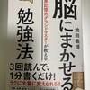 【記憶力日本一に学ぶ記憶術】読書感想文【脳にまかせる勉強法】