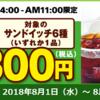 朝セブン!サンドイッチとコーヒーで300円(8月1日~19日)