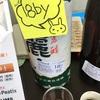 【麗人古酒飲み比べ】18BY赤色純米酒&2BY超辛口普通酒&11BY大吟醸酒&5BY初しぼりしぼりたて原酒【アデニン要求性酵母のこともついでに書く】