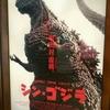 【映】シン・ゴジラ ~庵野秀明監督のすさまじい底力を感じました~