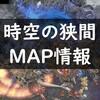 【MU LEGEND】時空の狭間MAP