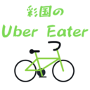 彩国のUber Eater