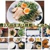 【夫婦2人暮らし】食費3万円生活に挑戦してみた!③【5月5日~5月9日】
