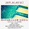3月度横浜トライアル会のお知らせ
