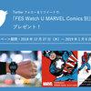 【プレゼントキャンペーン】FES Watch U MARVEL別注モデル、Twitterキャンペーン開始!