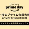 Amazonプライムデーが始まる前の下準備(2019年版)