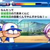 【選手作成】サクスペ「強化あかつき高校 三塁手作成① あかつき十傑実装はよ」