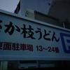 2018/9/29 旅
