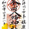 峯ヶ岡八幡神社の御朱印(埼玉・川口市)〜800年以上の歴史を持つ美しい古社