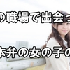 職場で出会った熊本弁の女の子の話