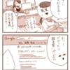 【日常4コマ】「OK, Google!」