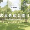 千葉の公園開拓中!おすすめの公園リスト