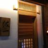 武蔵小山で美味い魚がとびきりの値段で食べられるお店「佐一」 通うしかないだろう。というお店。