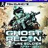 ゴーストリコン フューチャーソルジャー - Xbox360