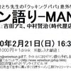うえやまとち先生の「クッキングパパ」意外な魅力を語りまくり!!!!!!!!マン語り-MANGATARI-