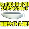【ガンクラフト】交換用羽根「ジョイクローラー178用スペアウイングキット」通販サイト入荷!