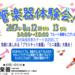 【イベント】8/12・8/13、管楽器体験会を実施致します!