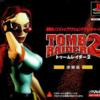トゥームレイダー2のゲームと攻略本 プレミアソフトランキング