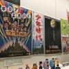 「藤子不二雄Ⓐ展-Ⓐの変コレクション-」(高志の国文学館)へ