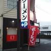 札幌市東区東苗穂で食べられる、安心の旨さのラーメン店!!~ラーメン とまや~へ行ってきた!