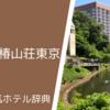 【人気ホテル辞典】 ホテル椿山荘東京 新御三家の一つ。広大な日本庭園は必見!