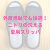 洗濯機で洗えるニトリの夏用スリッパは外反母趾の室内履きにもピッタリ