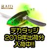 【レイドジャパン】ビッグクローラーベイト「デカダッヂ」2019年出荷分通販サイト入荷!