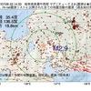 2017年07月28日 22時14分 岐阜県美濃中西部でM2.9の地震