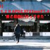 【203話・FUJIFILM】XF56mmF1.2 R APDとXF23mmF1.4 Rを持参し妻と初詣に行ってきた