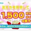 割り勘もアプリの時代に!!しかも今ならだれでも1500円分のポイントがもらえます!!