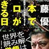 書評『日本でテロが起きる日』