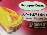 ハーゲンダッツ「スイートポテトのタルト」が美味し過ぎる!完全にスイーツである!