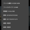 Android 7.1以降でデジタルカメラのRAW画像表示に対応