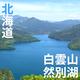 然別湖周辺満喫コース!②北海道 登山 白雲山 山頂の絶景(然別湖)を楽しみながらカップ麺【Vlog】