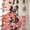 【御朱印】小網神社に行ってきました|東京都中央区の御朱印