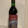 #今年の誕生日ワインは・・・🤔