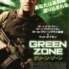 映画『グリーンゾーン』ネタバレあらすじキャスト評価マットデイモン戦争映画