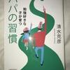 【読書】勉強好きな子が育つパパの習慣:清水克彦