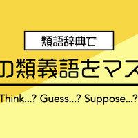 英語の類語辞典を使って類義語をマスターしよう!