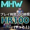 【MHW】やっとHR100になりまして…