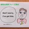 【BBAの使えるドラマ英語】強気フレーズ~Don't worry, I've got this.(あとは任せて)