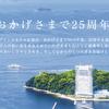 無料宿泊可!プリンスホテル広島の格安・最安プラン予約前にやるべき裏技を徹底解説!