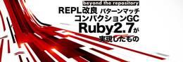 Ruby 2.7のここがすごい! パターンマッチ、コンパクションGCなどをリリースマネージャーに聞いた