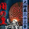 最終決戦!「大神」第二十三章「闇の皇」ゲーム動画